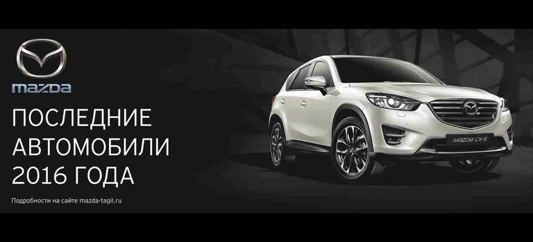 Новый автомобиль Mazda постарой цене