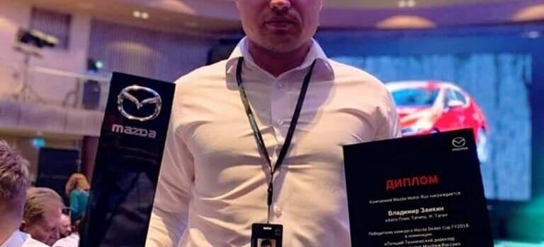 Mazda Нижний Тагил получила премию Mazda Dealer Cup 2018 вкатегории «Технический директор»