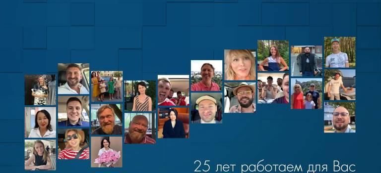 Видео-поздравления отнаших клиентов с25-летиемГК Автоплюс