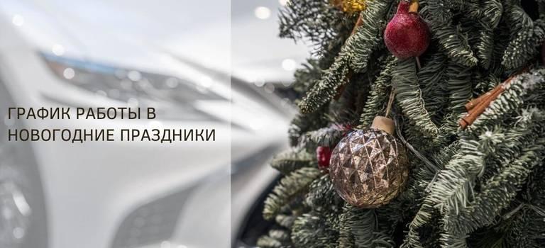 График работы центров Автоплюс вновогодние праздники