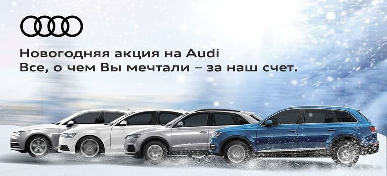 Новогодняя акция вАуди Центре Екатеринбург наAudi вналичии