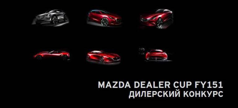 Автоплюс Мазда Тагил победитель вежегодном конкурсе Mazda Dealer Cup