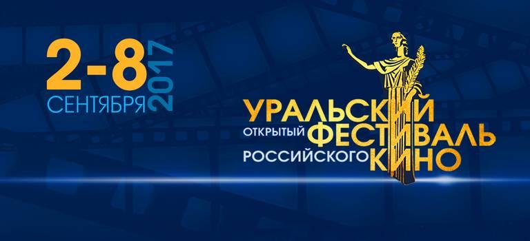 Уральский фестиваль кино