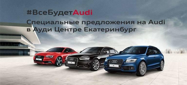 Специальные предложения вАуди Центре Екатеринбург
