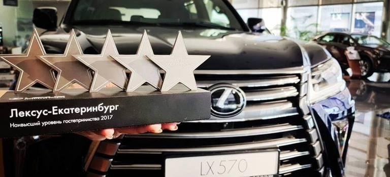 Лексус-Екатеринбург получил премию «Наивысший уровень гостеприимства»