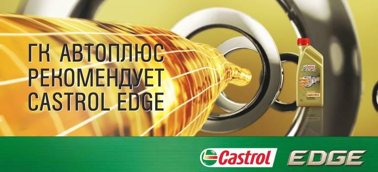 Автоплюс рекомендует CASTROL EDGE
