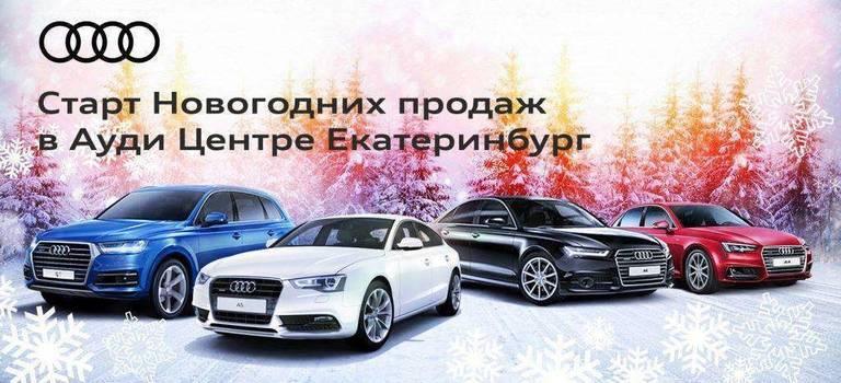 Старт Новогодних продаж вАуди Центр Екатеринбург