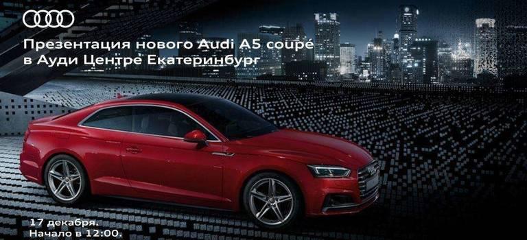 Встречайте новый Audi A5 Coupé вАуди Центре Екатеринбург