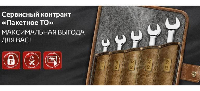 Сервисный контракт «ПакетноеТО»
