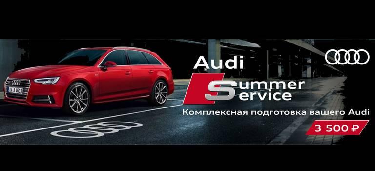 Audi Summer Service вАЦ Космонавтов