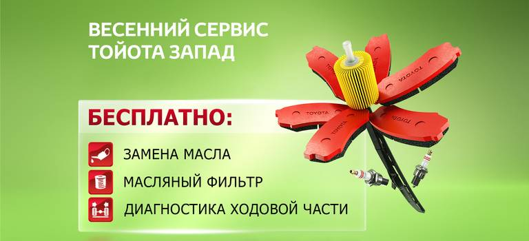Весенний сервис вТойота Центр Екатеринбург Запад