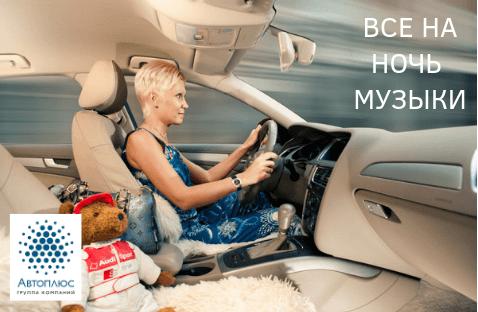 Группа компаний Автоплюс— официальный транспортный партнер фестиваля Ural Music Night— 2019
