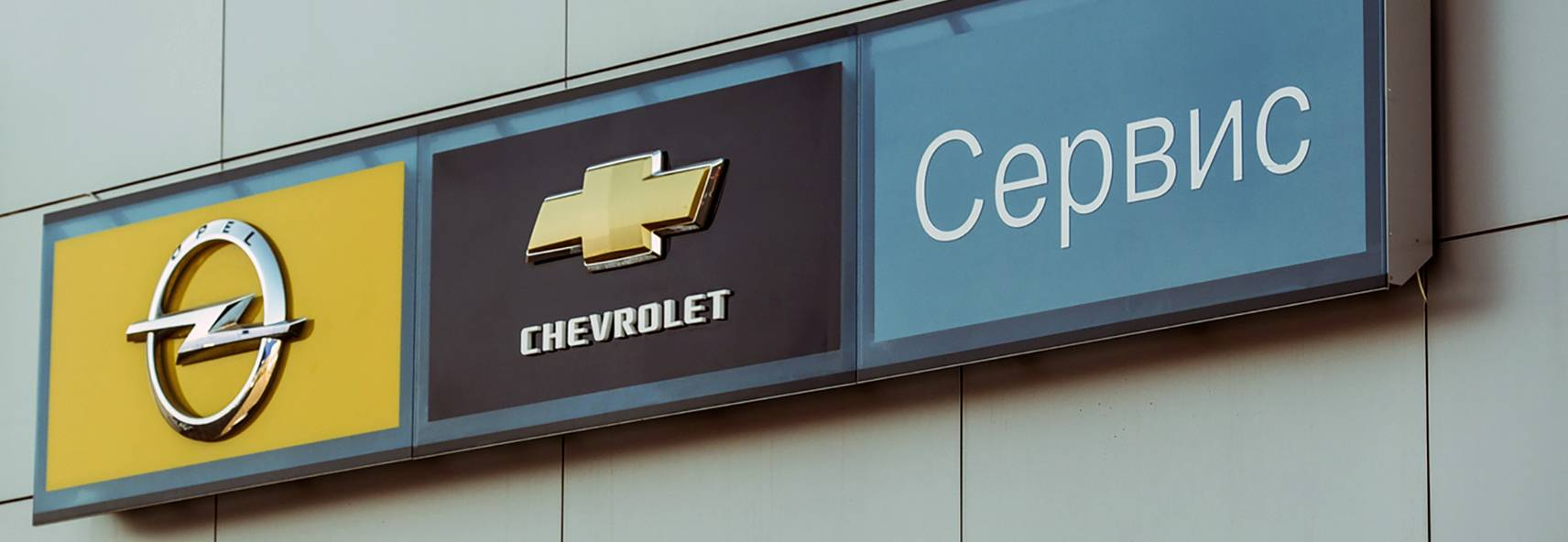 Chevrolet, Яблоновский