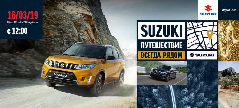 Презентация Новой Suzuki Vitara!