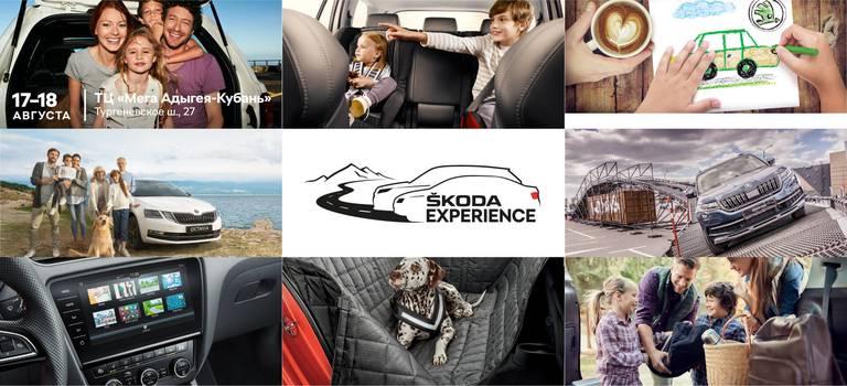 Зарегистрируйтесь на ŠKODA EXPERIENCE!
