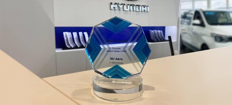 Hyundai Юг-Авто Уральская— Лучший новый проект GDSI!