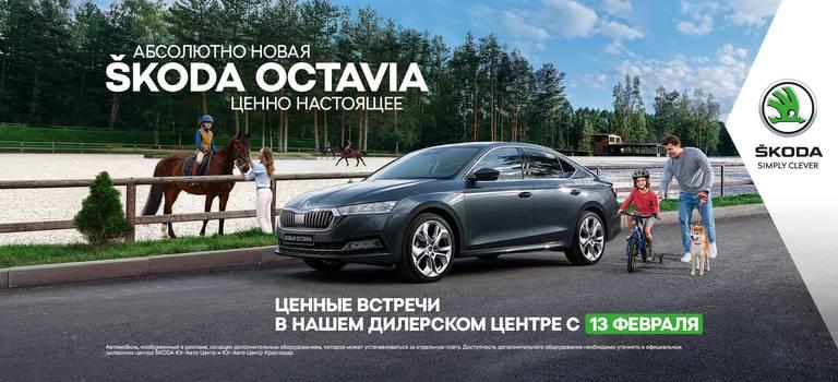 ДНИ АБСОЛЮТНО НОВОЙ ŠKODA OCTAVIA вЮг-Авто Центр 13ФЕВРАЛЯ— 14МАРТА