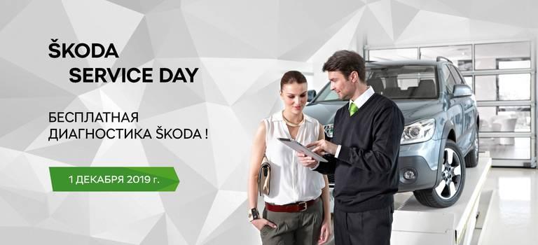 Юг-Авто Центр проведет ŠKODA SERVICE DAY спользой для всей семьи