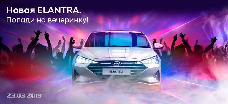 Приглашение напрезентацию НОВОЙ ELANTRA!