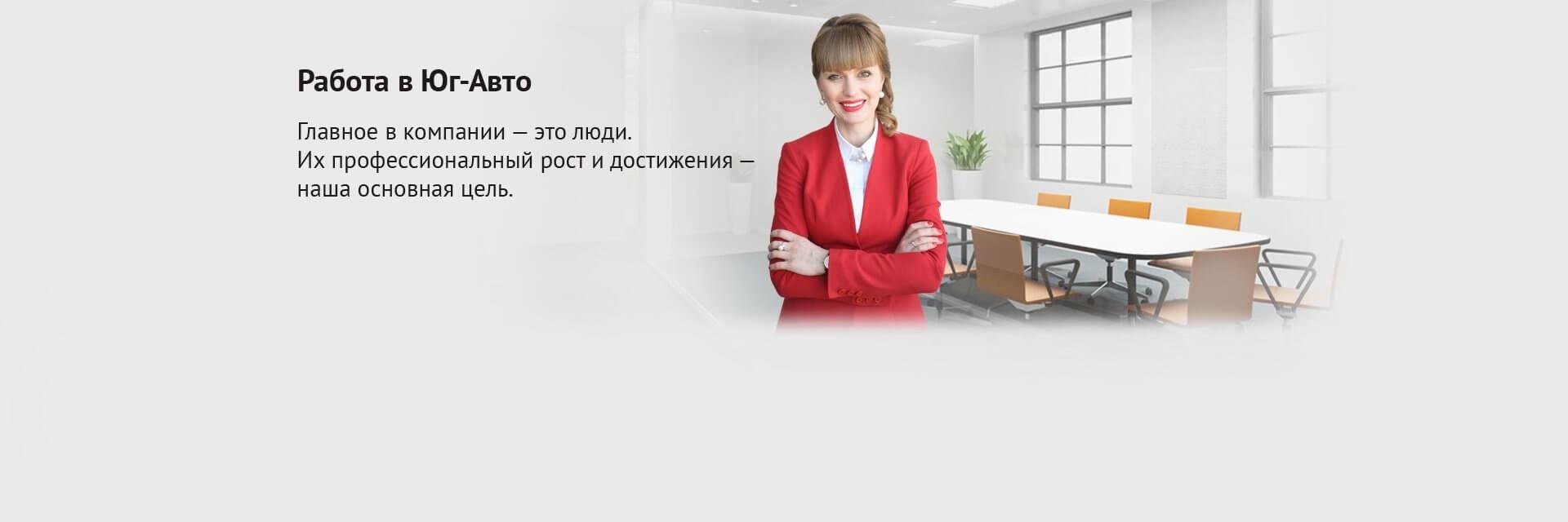 кредит онлайн заявка краснодар вакансии