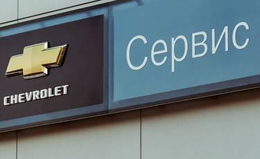 Chevrolet, Яблоновский