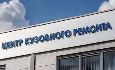 Сервис-Люкс (Кузовной ремонт), Яблоновский
