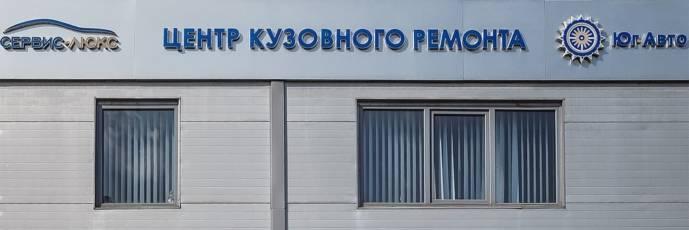 Сервис-Люкс (Кузовной ремонт), Дзержинского