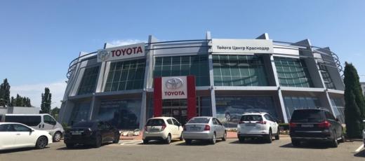 Тойота Центр Краснодар