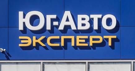 Юг-Авто Эксперт, Уральская