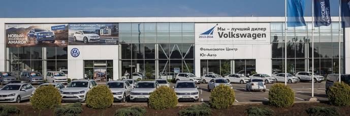 Volkswagen, Яблоновский