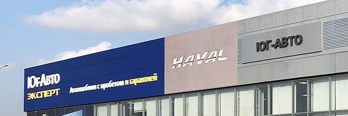 Haval, Дзержинского