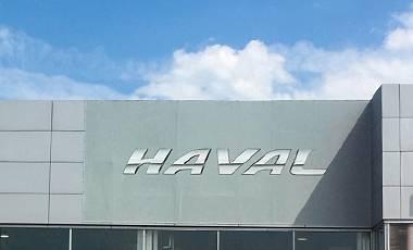 Haval, Яблоновский
