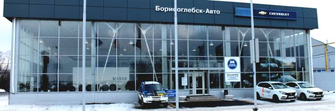 БОРАВТО Борисоглебск Chevrolet NIVA