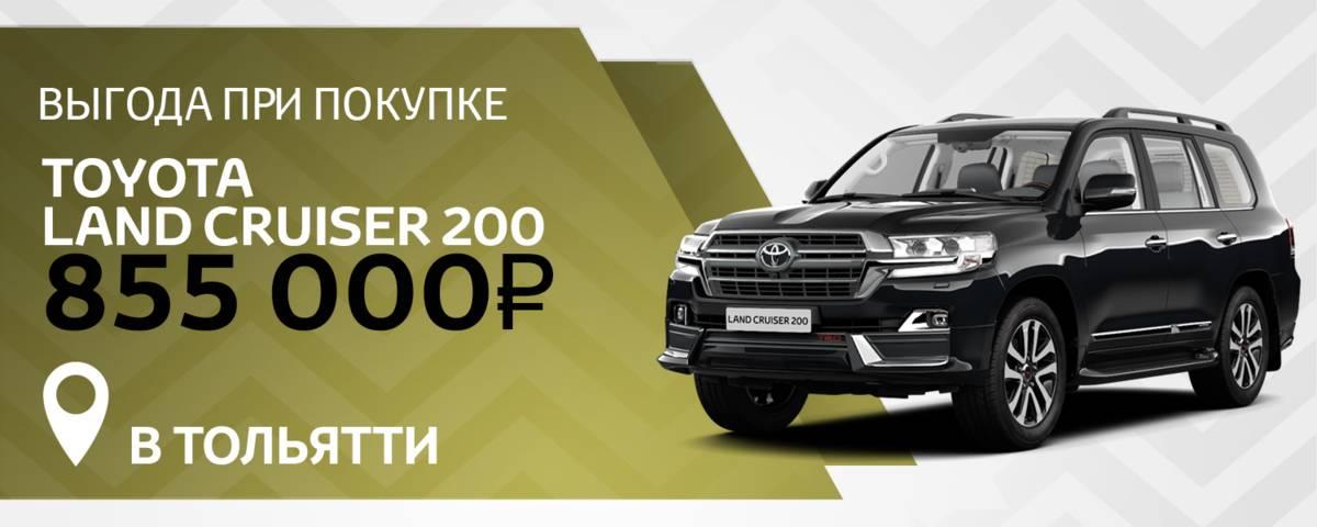 LC 200 выгода до 855 000 руб.!