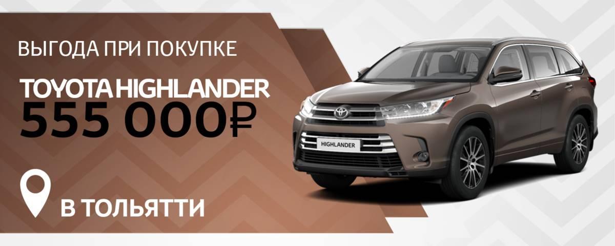 Выгода до 555 000 руб. на Toyota Highlander в Тольятти!