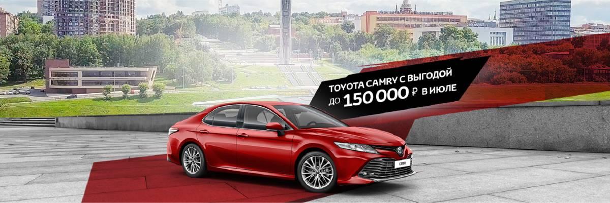 Toyota Camry - выгода в июле до 150 000 рублей