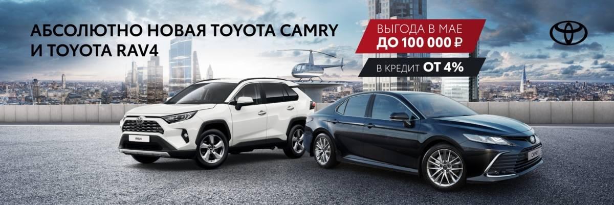 Слышали новость? В Тойота Центр Ижевск появились автомобили в наличии!