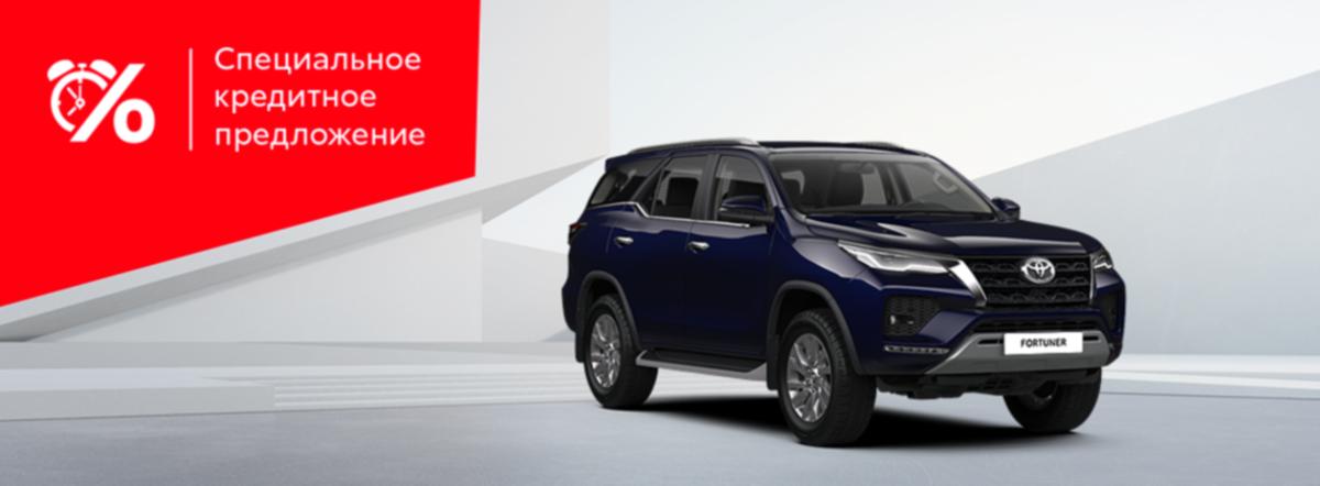 Toyota Fortuner: в кредит за 16 800р. в месяц