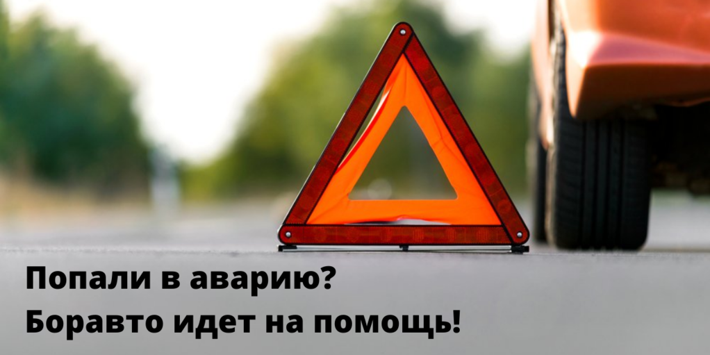 Служба помощь на дорогах БОРАВТО