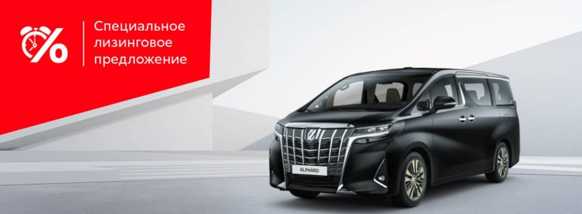 Toyota Alphard: выгода при получении в лизинг до 6,3%