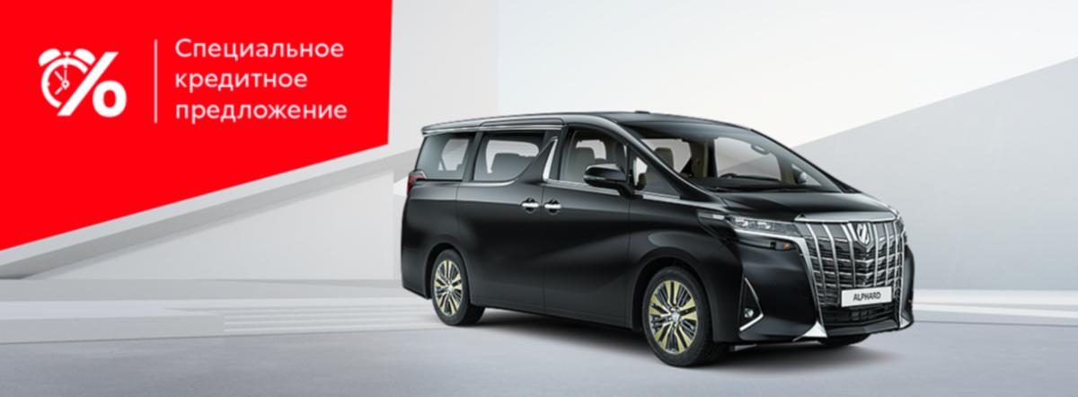 Toyota Alphard: в кредит за 34 400р. в месяц