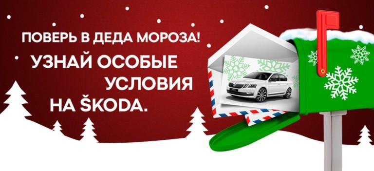 Получи новогодние выгоды SKODA от Дед Мороза!