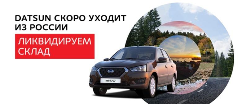 Спецпредложения Datsun