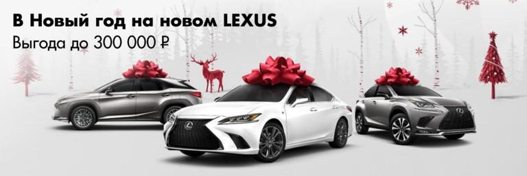 В Новый год на Новом LEXUS. Выгода до 300 000 рублей.