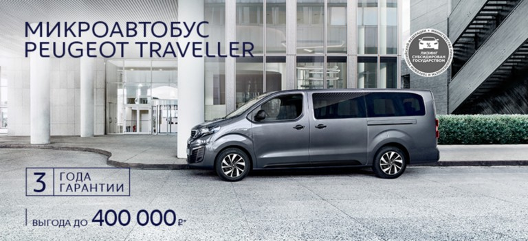 Peugeot Traveller  с ВЫГОДОЙ до 400 000 руб.