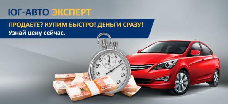 Выкуп автомобиля за 1 день в Юг-Авто Эксперт!