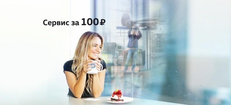 Сервис за100 рублей!