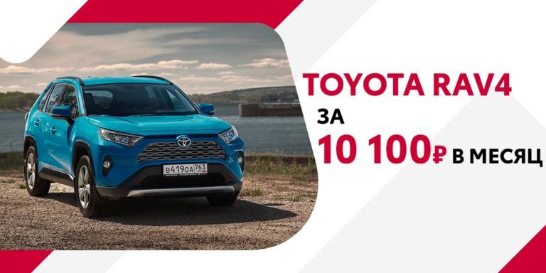 Toyota RAV4 за10100 рублей вмесяц сгарантией обратного выкупа!
