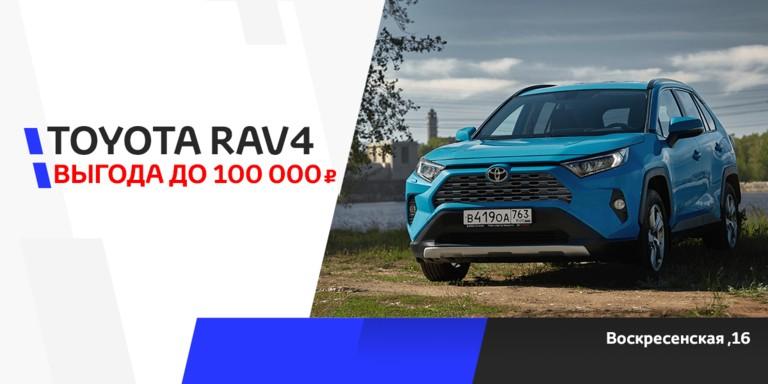 Выгода до100000руб. наToyota RAV4!