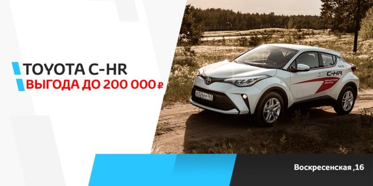 Выгода до200000руб. наОбновленный Toyota C-HR вТольятти!